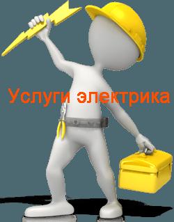 Сайт электриков Яровое. yarovoye.v-el.ru электрика официальный сайт Яровое